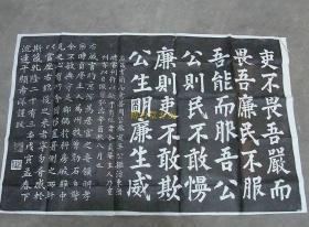 博古堂西安碑林碑帖拓片书法字画官箴