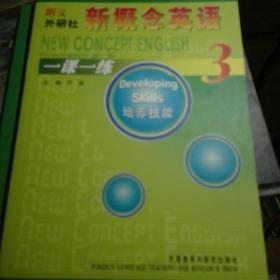 朗文外研社·新概念英语:一课一练3(培养技能)(新版)