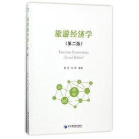 旅游经济学(第2版)