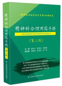 精神科合理用药手册(第三版)      9787553771823