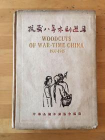 《抗战八年木刻选集:1937-1945》(精装,开明书店民国三十五年初版,私藏)
