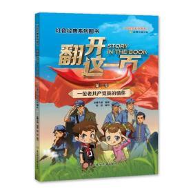 红色经典系列图书-翻开这一页-第一季-一位老共产党员的情怀