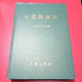日文原版 土质调查法 第1回改订版
