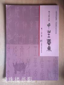 中山王誉鼎(韩天雍大篆)