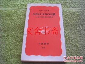 【正版现货】日文原版 民族という名の宗教