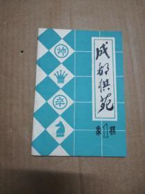 成都棋苑 象棋 (1) 创刊号