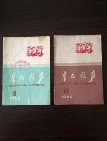 群众歌声(1965.8)和(1965.12)两册,合售11元。