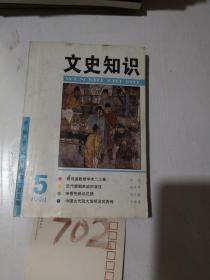 文史知识1994年第5期0.99元