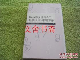 【正版现货】日文原版 世にも美しい数学入门