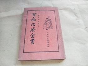 百病治疗全书 (国医自修读本)一册全