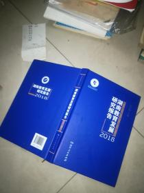 湖南教育发展研究报告   2018