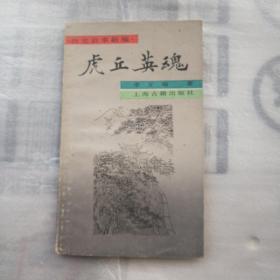 虎丘英魂(历史故事新编)A2014.4.1