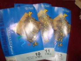 中国民间疗法2007年第10.11.12期(第15卷)共3册