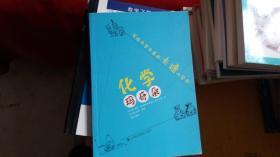 化学玛奇朵:写给中学生看的卡通化学书