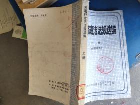 外国行政法法规选编 上册