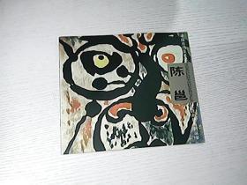 中国当代美术家大连画院系列丛——陈邕