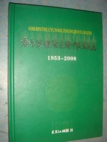 《哈尔滨铁路运输中级法院志》1953-2008年年 2009年1版1印 仅印500册 私藏 品佳 书品如图