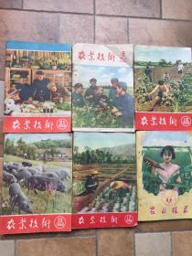 6本1956年农业技术合售
