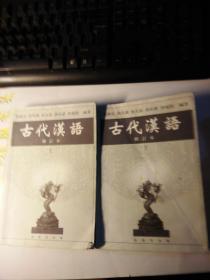 古代汉语 修订本  上下册