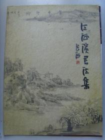 江海滨:《江海滨书法集》(带书信一封)