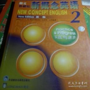 新概念英语2:实践与进步