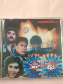 香港老电影《连环炮》2碟 电影光碟