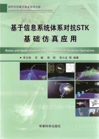 基于信息系统体系对抗STK基础仿真应用