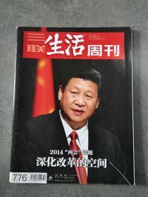 三联生活周刊2014年10期