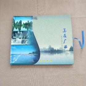 美在广西(邮票纪念册.邮票面值35元.附赠光盘)