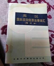 英汉国际政治经济法律词汇    增订本