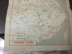 毛主席著作闪金光展览会  有林彪题词毛主席像和毛泽东选集写作地点
