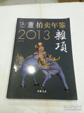 2013古董拍卖年鉴:杂项卷