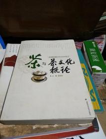 茶与茶文化概论