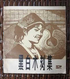 《黑白木刻集》1977年一版一印