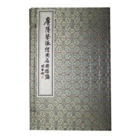 广陵琴派经典名曲汇编 (16开线装 全一函四册)