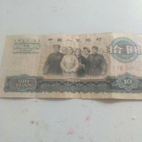 1965年大团结10元人民币