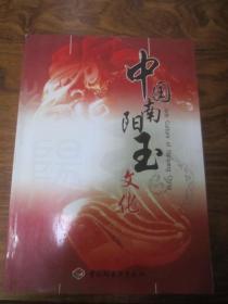 中国南阳玉文化