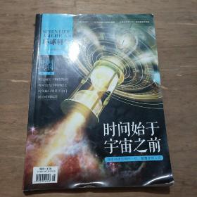 时间专刊第二版    时间始于宇宙之前