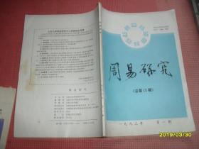 周易研究1993年第1期 总第15期