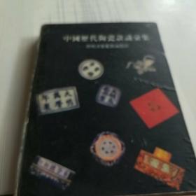 中国历代陶瓷款识汇集(缺12页)缺1至12页