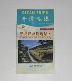 奇谭飞瀑--黑龙潭及周边景区(北京密云旅游丛书)