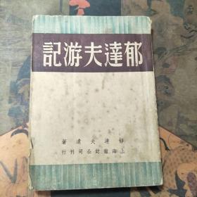 郁达夫游记》民国37年初版