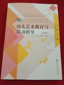 """""""十二五""""职业教育国家规划教材:幼儿艺术教育与活动指导(第2版)"""