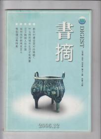 书摘 2006年12