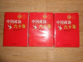 中国政协六十年 (上、中、下三册全,精装)