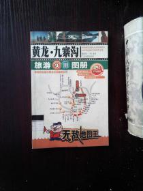 黄龙.九寨沟旅游实用图册