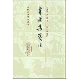 韦庄集笺注(精)繁体竖排 /中国古典文学丛书