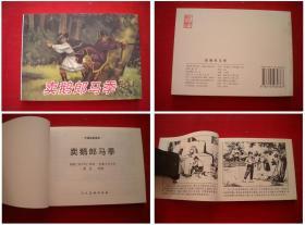 《卖鹅郎马季》,50开毅进绘。人美2008.12一版一印,5507号,连环画