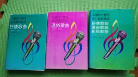 中国现代优秀歌曲精粹集成 1抒情歌典,2影视歌曲。 合售2本