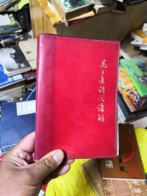 毛主席诗词讲解 1968年春、广州 32开塑皮套封面 内页若干插图  八五品稍弱       7FF